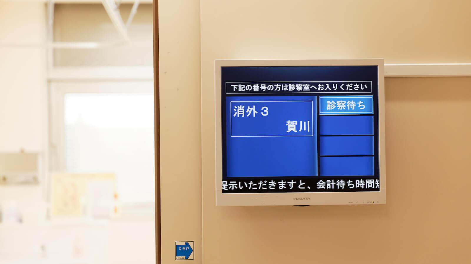 診察室の電光掲示板