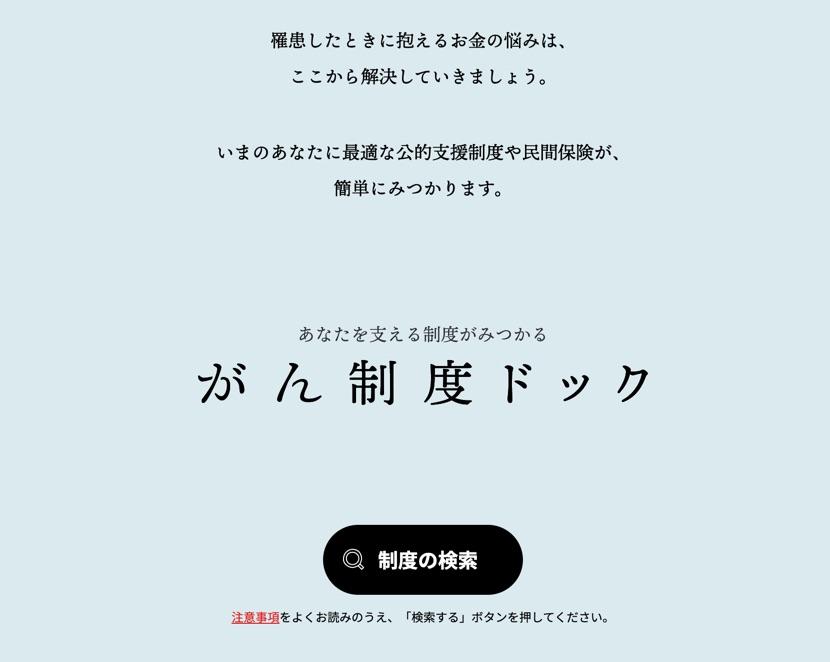 がん制度ドック 大阪急性期総合医療センター 消化器外科