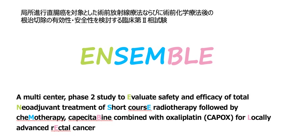 臨床試験 直腸癌 TNT 手術 ENSEMBLE