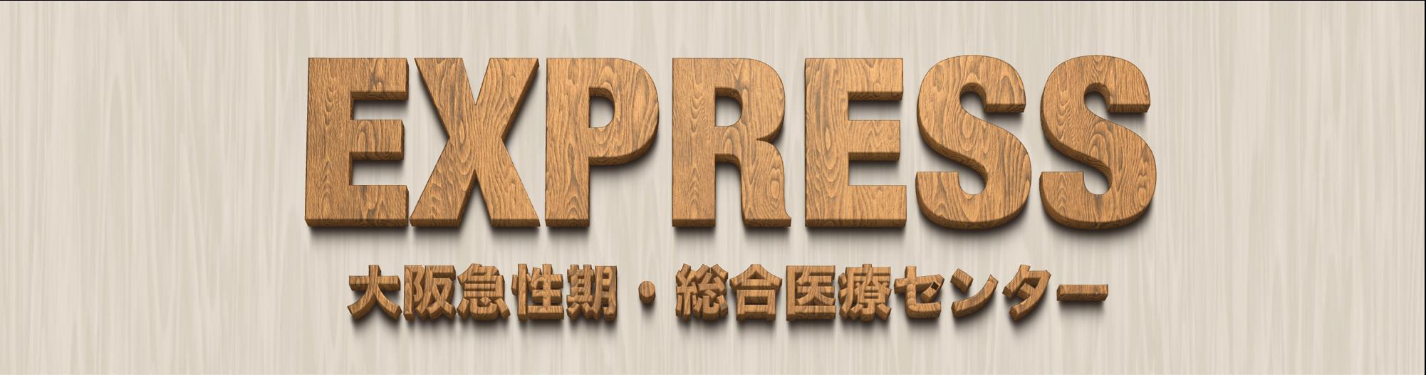 大阪 急性期 総合 医療 センター EXPRESS