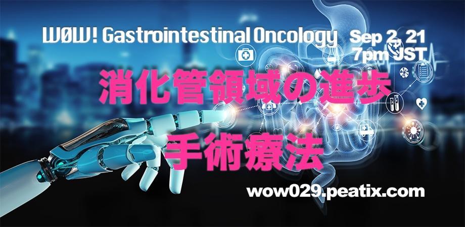 WØW!029消化管領域の進歩 手術療法
